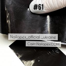 Переводная фольга Чёрная (61)