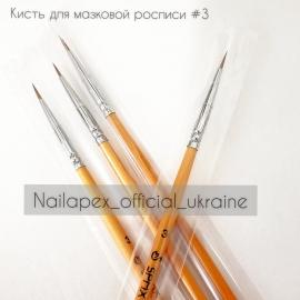 Кисть для мазковой росписи №3