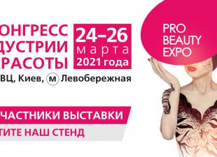 NAILAPEX, Выставка Pro Beauty Expo 2021