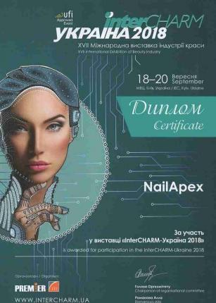 InterCHARM Україна 2018 (18-20 вересня)