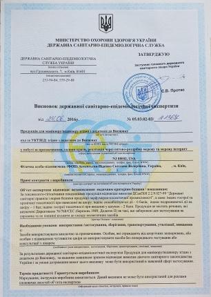 Сертификаты продукции Nailapex Professional
