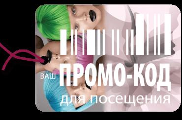 Регистрация для БЕСПЛАТНОГО Билета на выставку InterCHARM-2020