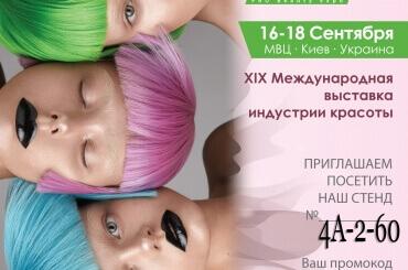 XIX Международная выставка индустрии красоты InterCHARM-2020