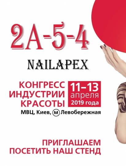 Международна выставка Estet Beauty Expo 2019, 11-13 апреля