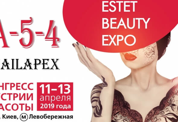 Международна выставка Estet Beauty Expo 2019, 11-13 апреля
